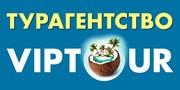 Турагентство VIPtour