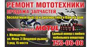 Ремонт скутеров,  мопедов 50-150сс китайяпония Ремонт скутеров,  мопедо