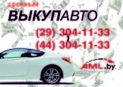 Купим ваш автомобиль (иномарку) СРОЧНО! В Молодечно