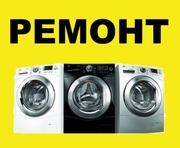 Ремонт стиральных машин с выездом мастера Молодечно